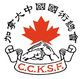 Canadian Chinese KuoShu Federation